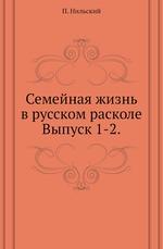 Семейная жизнь в русском расколе