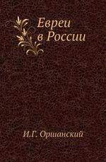 Евреи в России