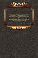 Записки историко-филологического факультета Императорского С.-Петербургского университета Часть 76