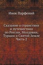 Сказание о странствии и путешествии по России, Молдавии, Турции и Святой Земле