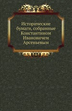 Исторические бумаги, собранные Константином Ивановичем Арсеньевым