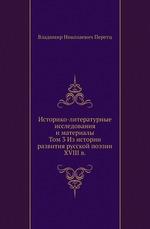 Историко-литературные исследования и материалы