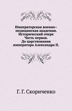 Императорская военно–медицинская академия. Исторический очерк