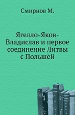 Ягелло-Яков-Владислав и первое соединение Литвы с Польшей