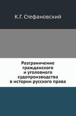 Разграничение гражданского и уголовного судопроизводства в истории русского права