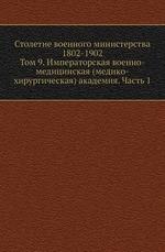 Столетие военного министерства 1802-1902