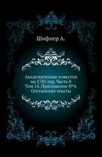 Академические известия на 1781 год. Часть 8.