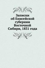 Записки об Енисейской губернии Восточной Сибири, 1831 года