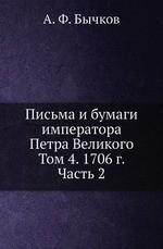 Письма и бумаги императора Петра Великого