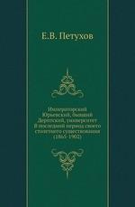 Императорский Юрьевский, бывший Дерптский, университет