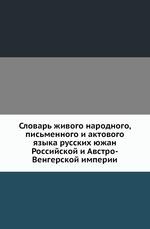 Словарь живого народного, письменного и актового языка русских южан Российской и Австро-Венгерской империи
