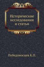 Исторические исследования и статьи