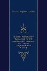 Николай Михайлович Карамзин, по его сочинениям, письмам и отзывам современников
