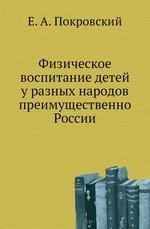 Физическое воспитание детей у разных народов преимущественно России