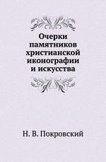 Очерки памятников христианской иконографии и искусства