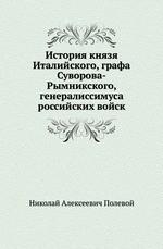 История князя Италийского, графа Суворова-Рымникского, генералиссимуса российских войск