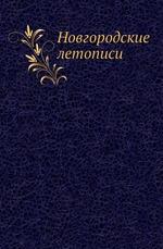 Новгородские летописи