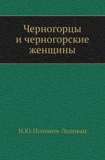 Черногорцы и черногорские женщины