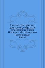 Каталог христианских древностей, собранных московским купцом Николаем Михайловичем Постниковым