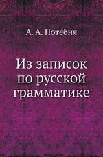 Из записок по русской грамматике