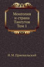 Монголия и страна Тангутов
