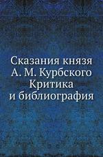Сказания князя А. М. Курбского
