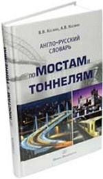 Англо-русский словарь по мостам и тоннелям