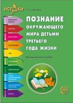 Познание окружающего мира детьми третьего года жизни. Методическое пособие