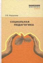 Социальная педагогика: Учебник