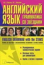 English Grammar with the Stars / Английский язык. Грамматика со звездами. Пособие для подготовки к централизованному тестированию и устному экзамену