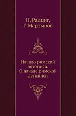 Начало римской летописи. О начале римской летописи