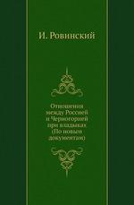Отношения между Россией и Черногорией при владыках