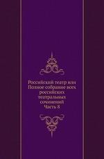 Российский театр или Полное собрание всех российских театральных сочинений