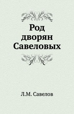 Род дворян Савеловых