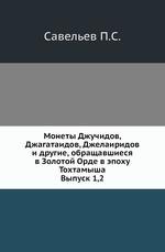 Монеты Джучидов, Джагатаидов, Джелаиридов и другие, обращавшиеся в Золотой Орде в эпоху Тохтамыша
