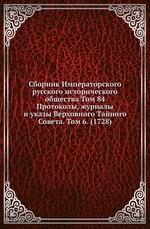 Сборник Императорского русского исторического общества Том 84