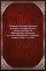 Сборник Императорского русского исторического общества Том 94