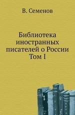 Библиотека иностранных писателей о России