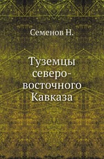 Туземцы северо-восточного Кавказа