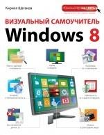 С. И. Зверев. Визуальный самоучитель Windows 8