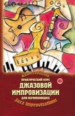 Практический курс джазовой импровизации для начин