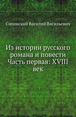 Из истории русского романа и повести