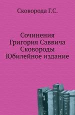 Сочинения Григория Саввича Сковороды