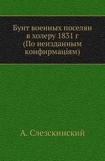Бунт военных поселян в холеру 1831 г