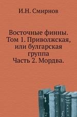 Восточные финны. Том 1. Приволжская, или булгарская группа