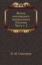 Жизнь московского митрополита Платона