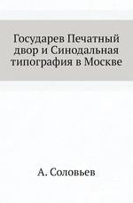 Государев Печатный двор и Синодальная типография в Москве