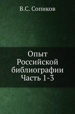 Опыт Российской библиографии