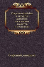 Современный быт и литургия христиан инославных яковитов и несториан