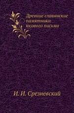 Древние славянские памятники юсового письма